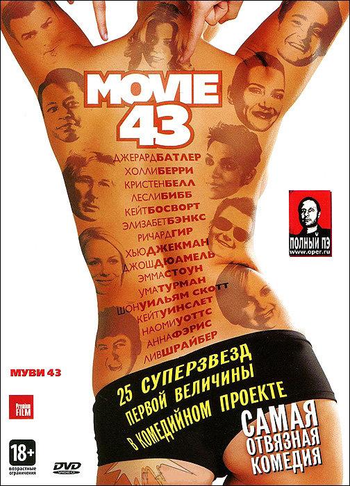 Муви 43 (Перевод Гоблина)  на DVD