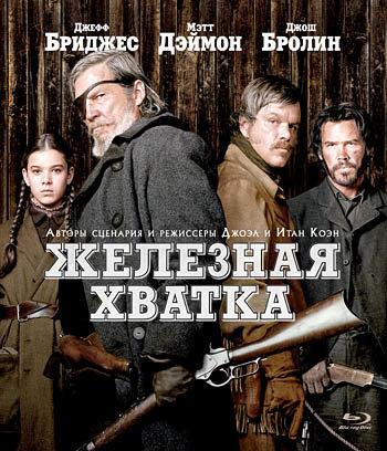 Железная хватка (Blu-Ray)* на Blu-ray