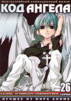 Код ангела (26 серий) (2 DVD)