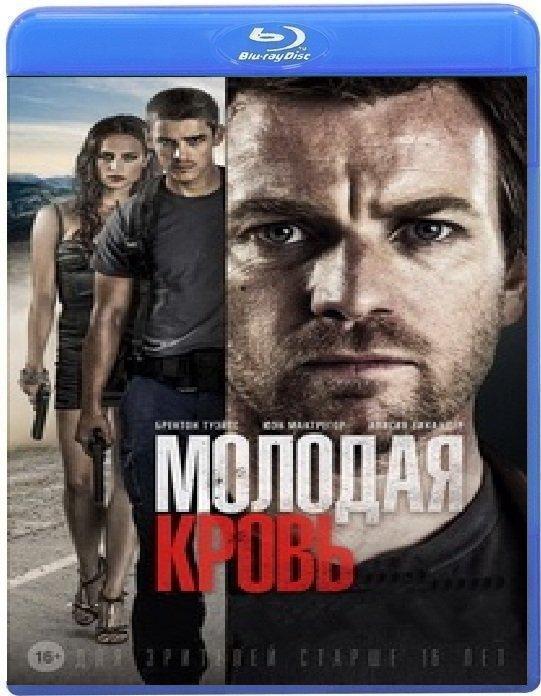 Молодая кровь (Blu-ray) на Blu-ray