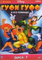 Гуфи и его команда (78 серий) (2 DVD)