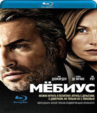 Мебиус (Мёбиус) (Blu-ray)* на Blu-ray