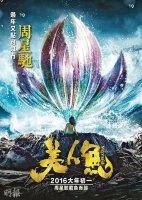 Русалка (Blu-ray)
