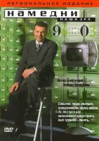 Намедни Наша эра 1961-2003 (4 DVD)