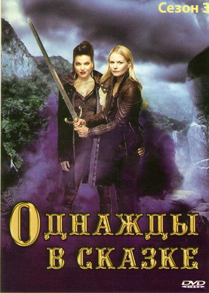 В некотором царстве (Однажды в сказке) 3 Сезон (22 серии) (3 DVD) на DVD