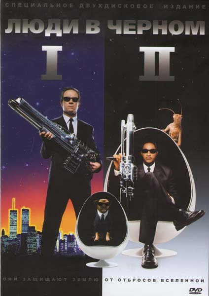 Люди в черном 1, 2 (Позитив-мультимедиа) 2DVD на DVD