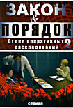 Закон и порядок Отдел оперативных расследований 2 (24 серии) на DVD