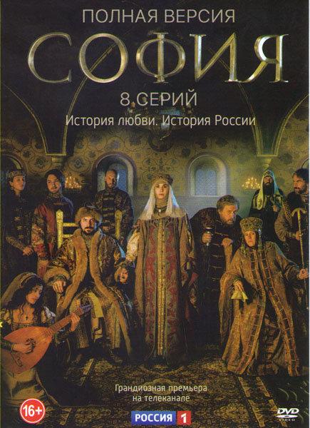 София (София Палеолог) (8 серий)  на DVD