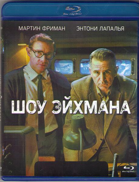 Шоу Эйхмана (Blu-ray)
