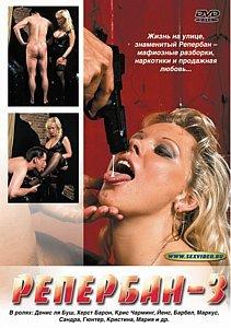 Репербан - 3 на DVD