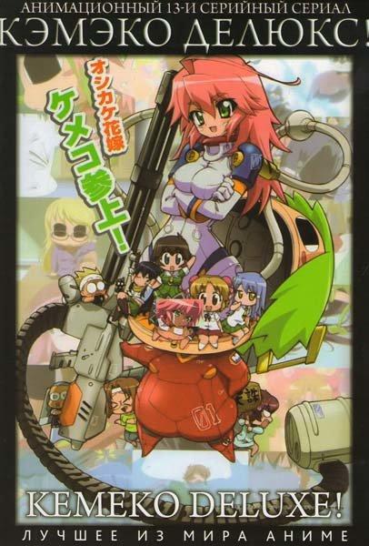 Кэмэко Делюкс ТВ (13 серий) на DVD