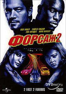 Форсаж 1 \ Форсаж 2 на DVD