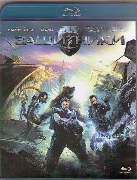 Защитники (Blu-ray) на Blu-ray