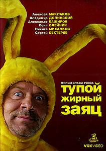 Тупой жирный заяц на DVD