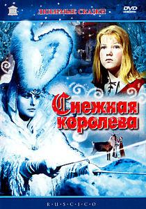 Снежная королева на DVD
