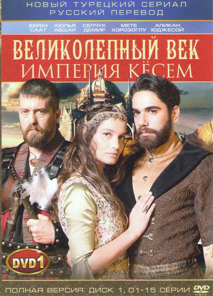 Великолепный век Кесем Султан (Великолепный век Империя Кесем) (49 серий) (3 DVD) на DVD