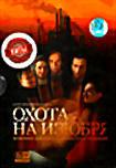 Охота на изюбря. 1-12 серии (2 DVD) на DVD