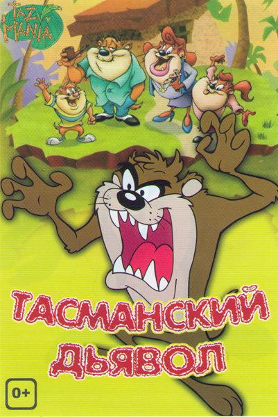 Тасманский дьявол (65 серий) на DVD