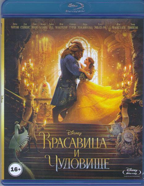 Красавица и чудовище (Blu-ray)