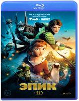 Эпик 3D+2D (Blu-ray 50GB)