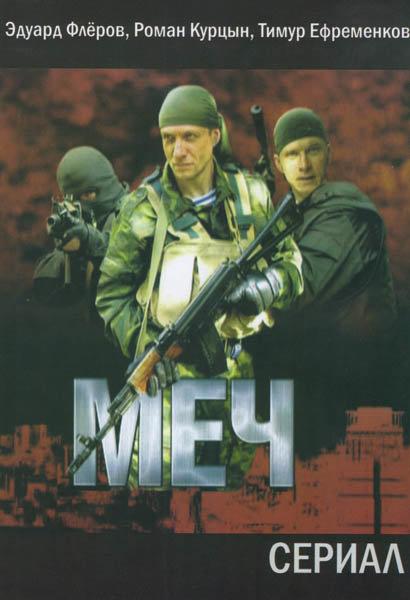 Меч (25 серий) на DVD