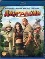 Джуманджи Зов джунглей (Blu-ray)*