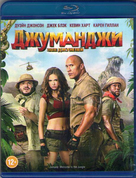 Джуманджи Зов джунглей (Blu-ray)