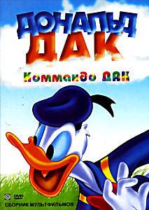 Дональд Дак. Коммандо Дак. Сборник мультфильмов на DVD