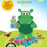 Кроха ТВ Первые игрушки 10 Выпуск  на DVD
