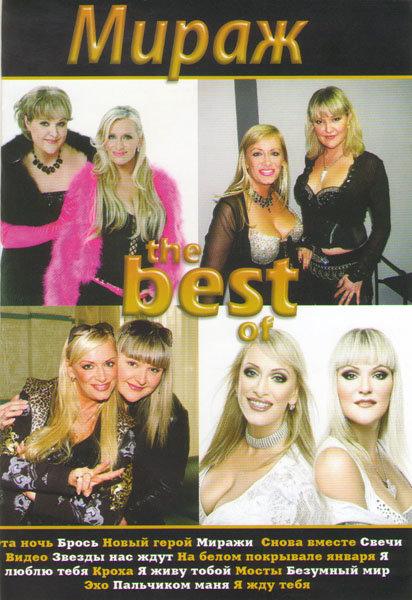 Мираж The best of на DVD
