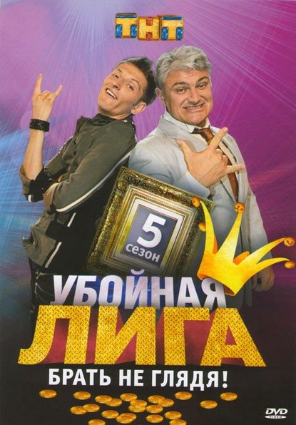 Убойная лига 5 сезон Брать не глядя! на DVD