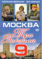 Москва Три вокзала 9 (24 серии)