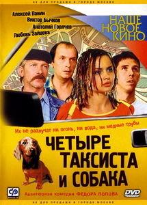 Четыре таксиста и собака на DVD