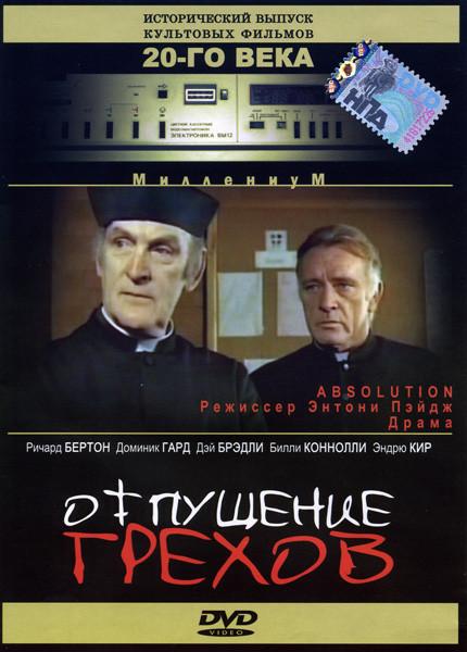 Отпущение грехов  на DVD