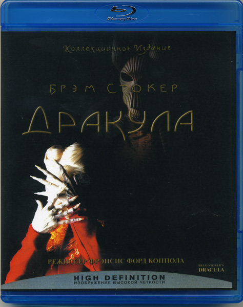 Дракула (Blu-ray)* на Blu-ray