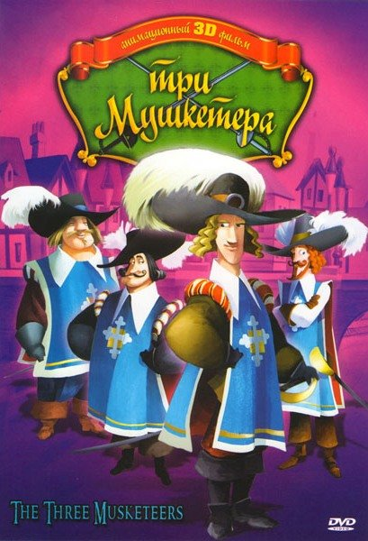 Три мушкетера на DVD