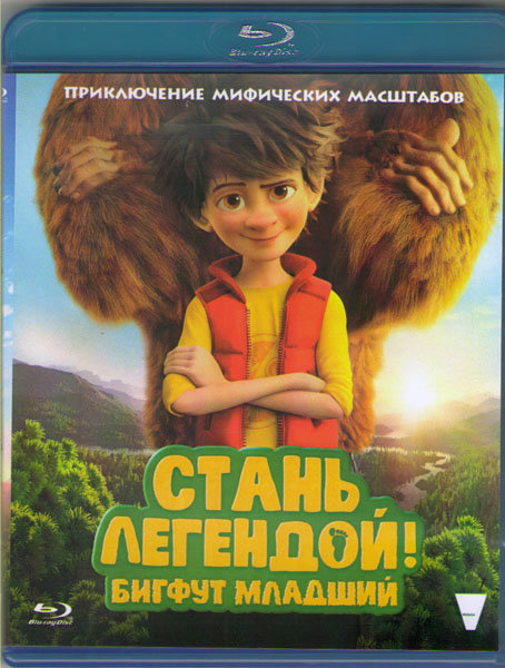 Стань легендой Бигфут младший (Blu-ray)