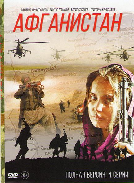 Афганистан (4 серии) на DVD