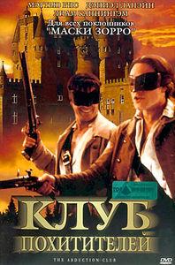 Клуб похитителей  на DVD