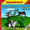Английские сказки. Часть 2 (аудиокнига CD)