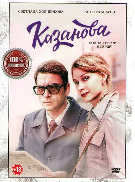 Казанова (8 серий)* на DVD