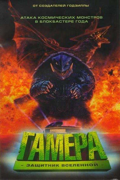 Гамера Защитник Вселенной  на DVD