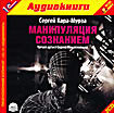 Сергей Кара-Мурза  Манипуляция сознанием (аудиокнига MP3 на 2 CD)