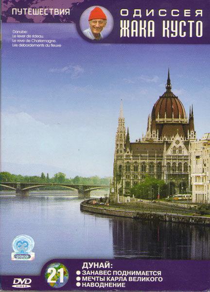 Одиссея команды Жака Кусто 21 Дунай (Занавес поднимается / Мечты Карла Великого / Наводнение) на DVD