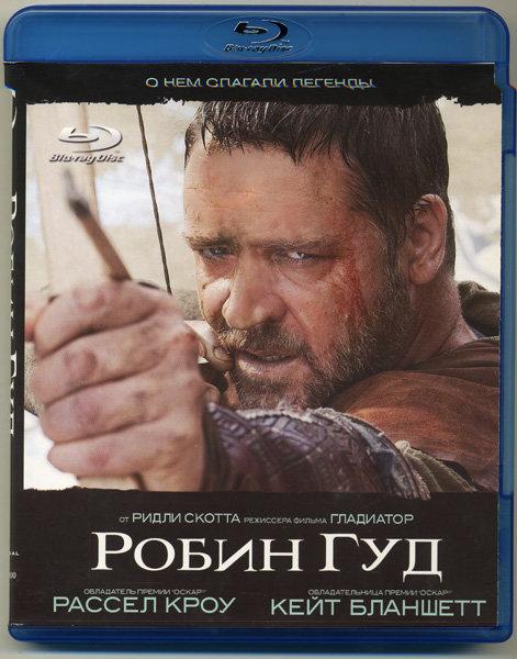 Робин Гуд (Blu-ray) на Blu-ray