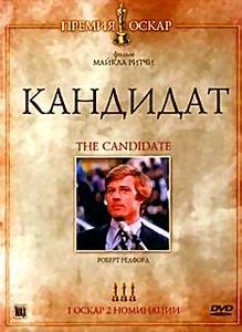 Кандидат   на DVD