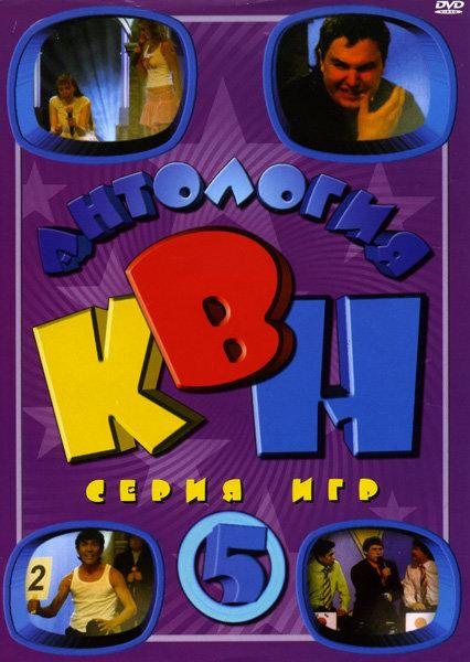 Антология  КВН  5 часть (1986-2006) на DVD