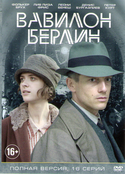 Вавилон Берлин 1,2 Сезоны (16 серий) (2 DVD) на DVD