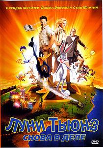 Луни Тьюнз 4 DVD на DVD