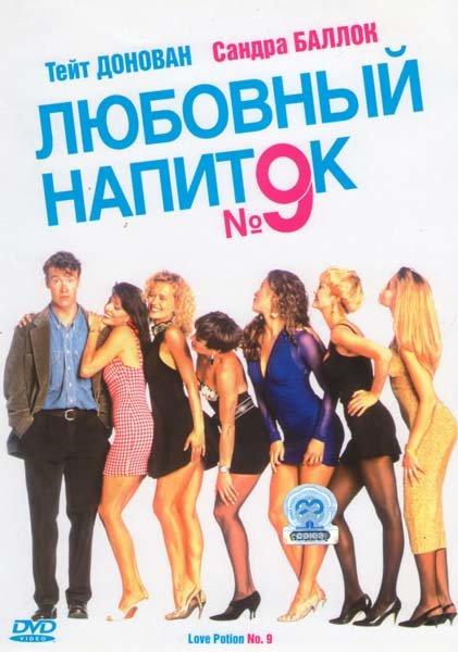 Любовный напиток №9 на DVD